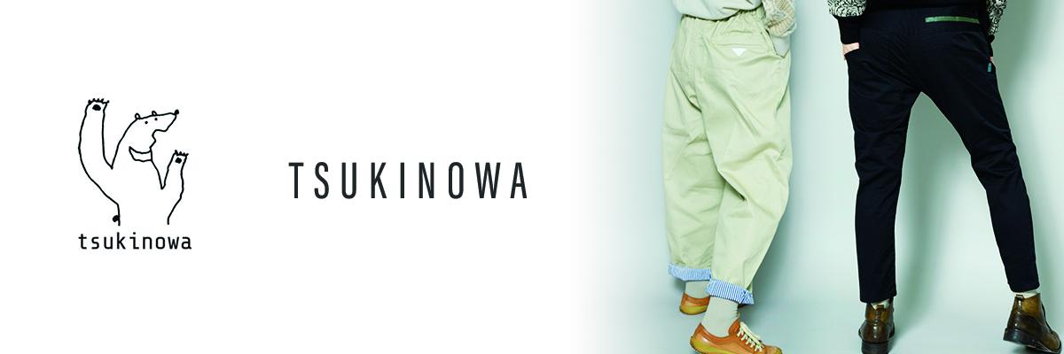tsukinowa フランスのファッション