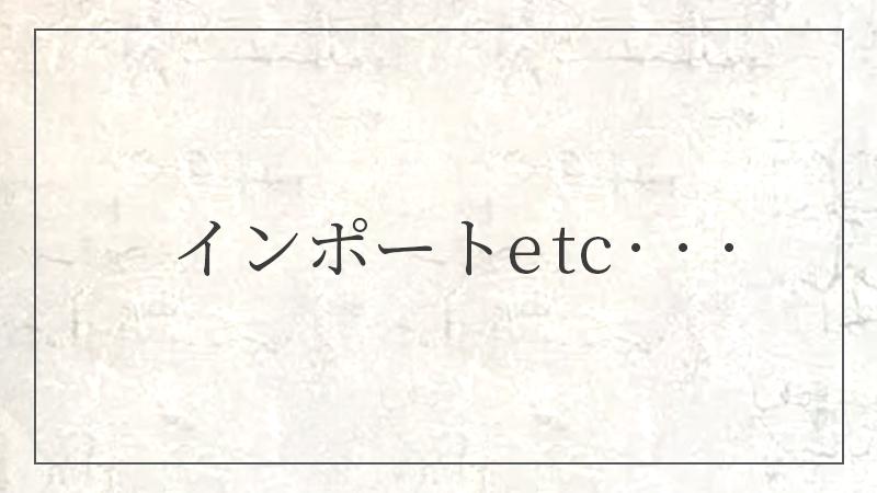 インポートetc・・・
